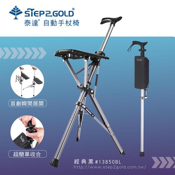 自動手杖椅,鋁合金柺杖椅